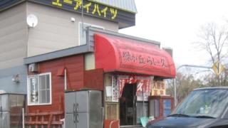 らい久緑ヶ丘店